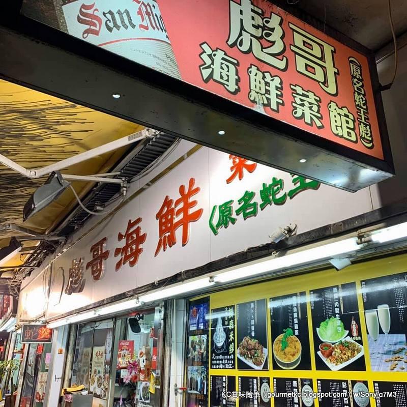 KC賞味隨筆: 彪哥海鮮菜館 ~ 觀塘區的深夜食堂