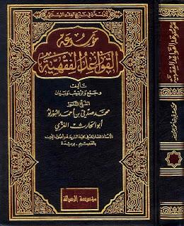 تحميل موسوعة القواعد الفقهية pdf محمد صدقي بن أحمد البورنو