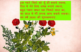 new-year-lover-shayari-images