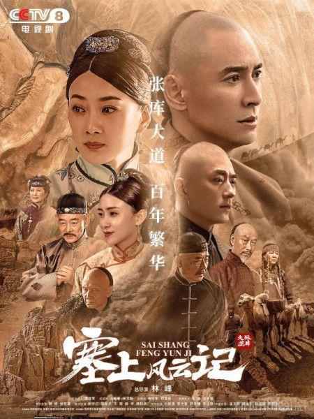 Tái Thượng Phong Vân Ký - Sai Shang Feng Yun Ji (2020) [48/48 Thuyết minh]