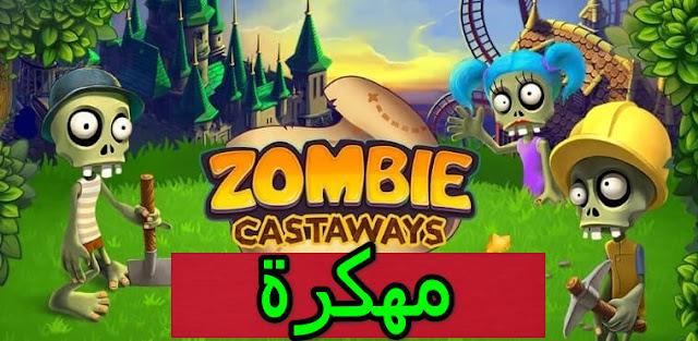 لعبة Zombie Castaways مهكرة