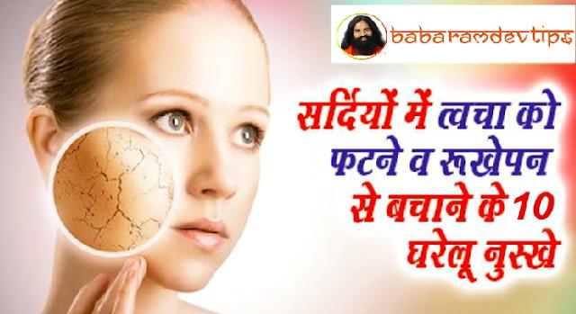 Baba Ramdev Tips for Chapped Skin ( Fati hui Twacha Ko Thik Karne ke upay)