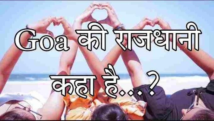 गोवा की राजधानी क्या है हिंदी में | Goa Ki Rajdhani Kaha Hai 2021