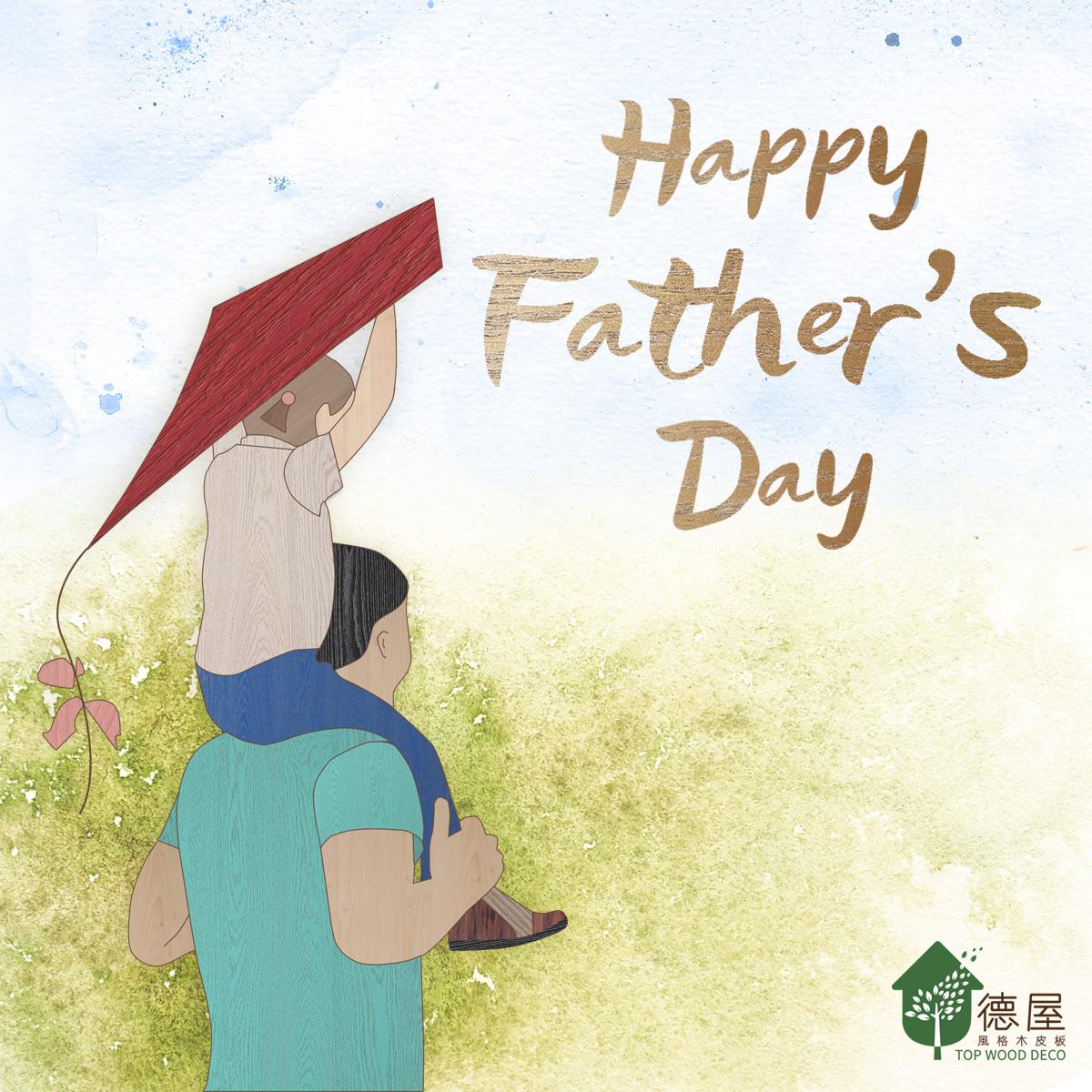 德屋祝福所有爸爸們父親節快樂!