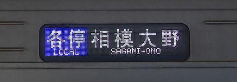 小田急電鉄 各停 相模大野行き 2000形