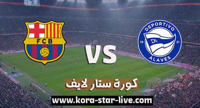 مشاهدة مباراة برشلونة وديبورتيفو ألافيس بث مباشر رابط يلا شوت اليوم بتاريخ 31-10-2020 في الدوري الاسباني
