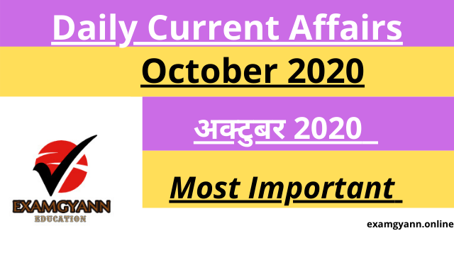 Daily Current Affairs in Hindi October 2020