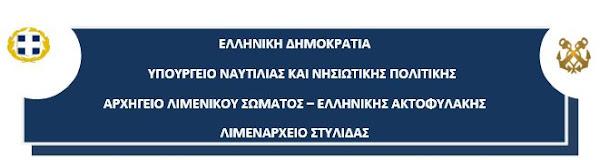 ΔΕΛΤΙΟ ΤΥΠΟΥ ΑΠΟ ΤΟ ΛΙΜΕΝΑΡΧΕΙΟ ΣΤΥΛΙΔΑΣ