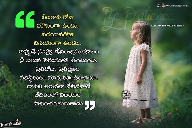 life messages in Telugu for facebook and whatsapp dp status, Trending life thoughts for facebook and whatsapp dp status,daily Motivational Sayings for facebook and whatsapp dp status,best inspirational Thoughts for facebook and whatsapp dp status,telugu quotes on life for facebook and whatsapp dp status,daily telugu motivational messages for facebook and whatsapp dp status,best words on life in telugu for facebook and whatsapp dp status,telugu quotes on attitude for facebook and whatsapp dp status,best life changing messages for facebook and whatsapp dp status, daily telugu quotes on life for facebook and whatsapp dp status, attitude changing quotes in telugu, whats app sharing best motivational sayings in telugu