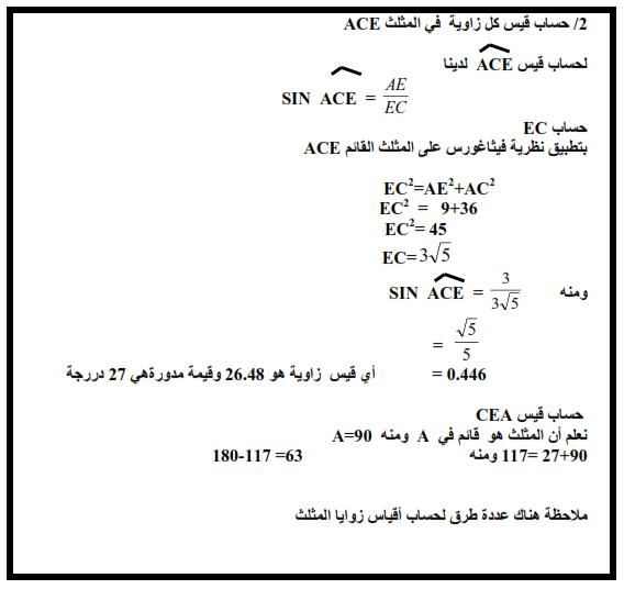 اختبار الرياضيات