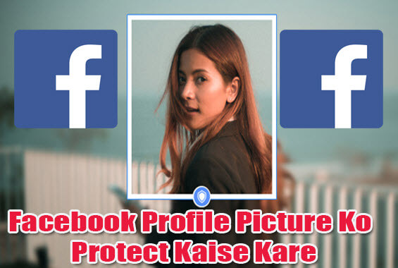 facebook-profile-photo-ko-protect-kaise-kare