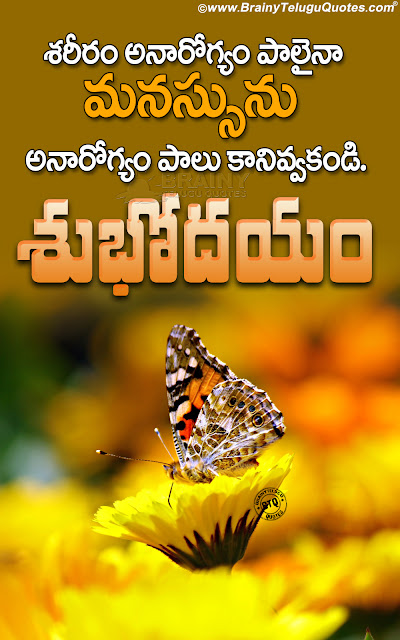 self success messages in Telugu, Good morning Quotes hd wallpapers in Telugu