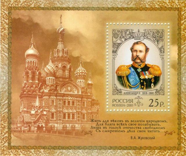 Alexandar II Emperor Russia