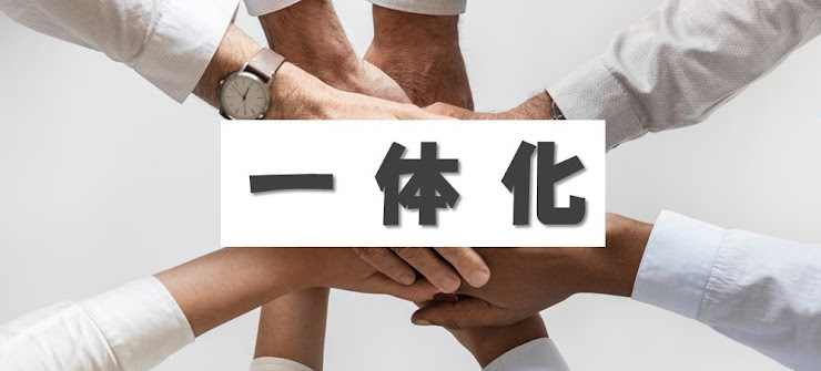 沢山の手が重ね合わされた上に一体化のロゴ