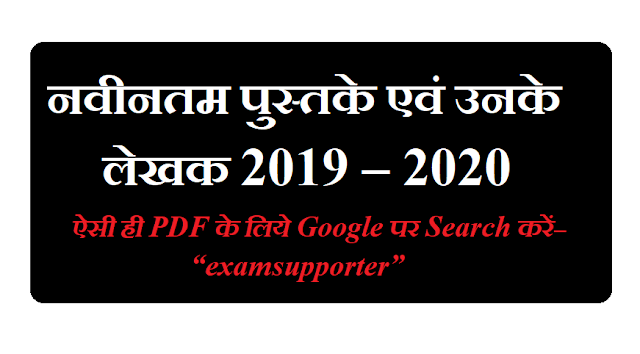 Books and Authors Current Affairs 2020 || Books Authors Current Affairs In PDF