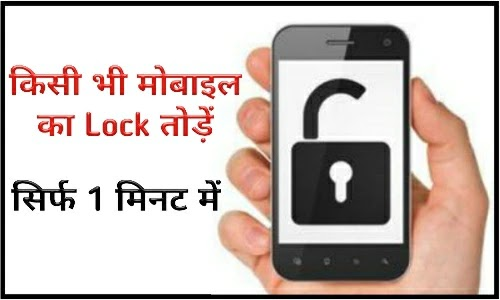 Android Phone Ka Password, Pin or Pattern Lock Kaise Tode
