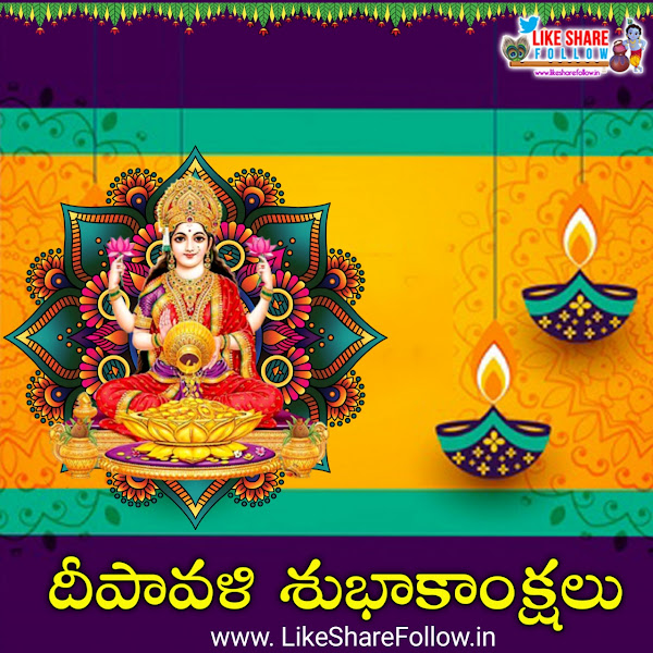 latest-diwali-deepavali-2020-greetings-wishes-telugu-quotes-images-facebook-post-share