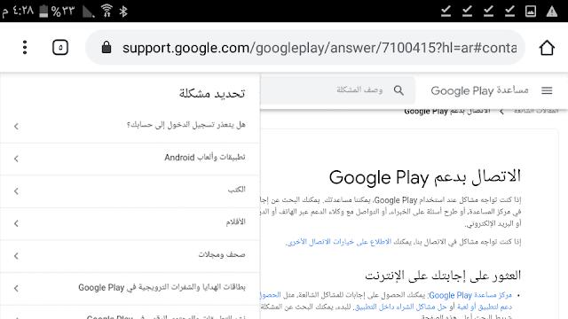 الحصول على مساعدة جوجل
