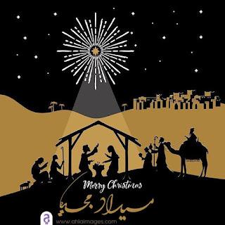 كروت معايدة عيد الميلاد المجيد ٢٠٢٢