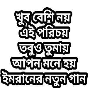 Apon Mone Hoy Lyrics (আপন মনে হয়) Imran Mahmudul | Shongkot | Tawsif Natok Song