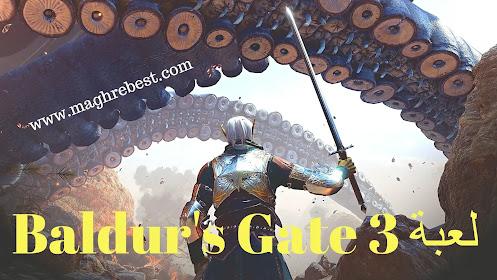 لعبة Baldur's Gate 3