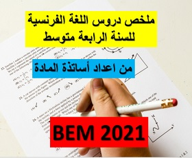 ملخص دروس اللغة الفرنسية للسنة الرابعة متوسط من اعداد أساتذة المادة 2021