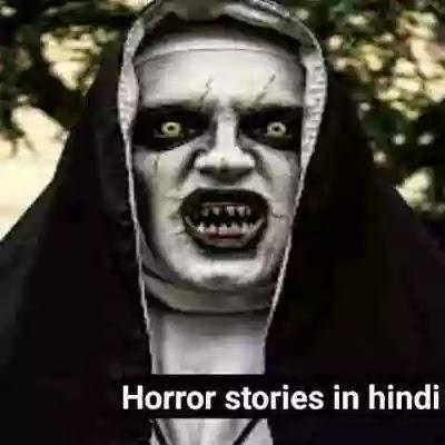 2 Real horror stories in hindi | 2 डर की सच्ची कहानी stories in hindi