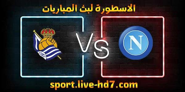 مشاهدة مباراة نابولي وريال سوسيداد بث مباشر الاسطورة لبث المباريات بتاريخ 10-12-2020 في الدوري الأوروبي