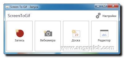 ScreenToGif 2.7.3 - Начальное окно
