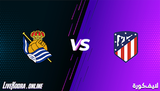 مشاهدة مباراة ريال سوسيداد واتليتكو مدريد بث مباشر بتاريخ 22-12-2020 الدوري الاسباني