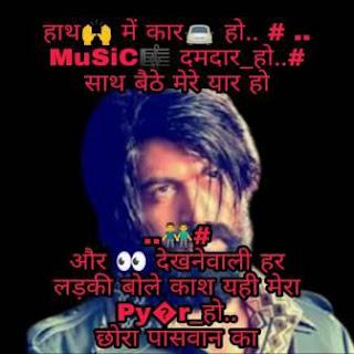 rowdy-paswan-status-shayari