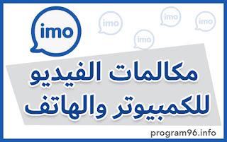تحميل برنامج ايمو imo