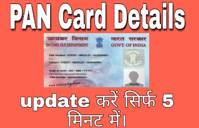 pan card details mein correction kaise kare