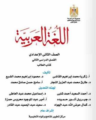 تحميل كتاب اللغة العربية للصف الثانى الاعدادى الترم الثانى 2017