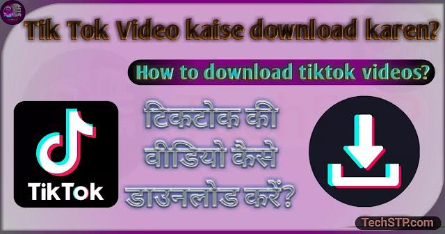 Tiktok Video kaise download kare