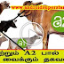 A1 AND A2 MILK DIFFERENT | ANDROID TAMIL