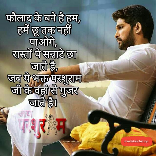 pandit ji status in hindi