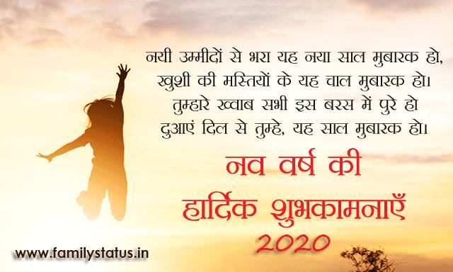 New year shayari in hindi 2020