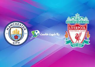 نتيجة مباراة ليفربول و مانشستر سيتي اليوم الخميس 2-7-2020 في الدوري الانجليزي الممتاز