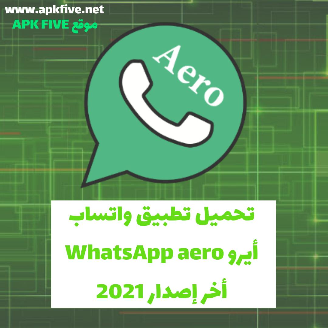 تحميل WhatsApp Aero 8.21 — [اخر اصدار] واتساب ايرو