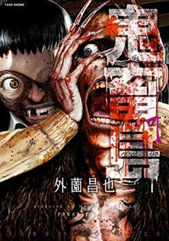 Kichikujima Manga