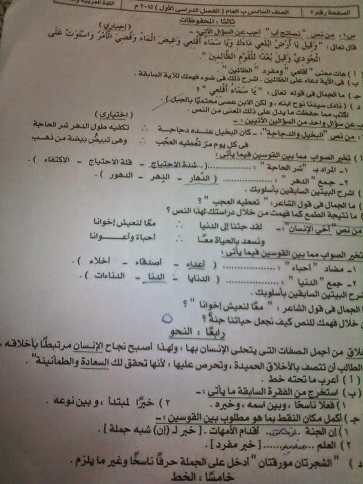 نماذج امتحانات المحافظات الفعلية للصف السادس الإبتدائى 2015 المنهاج المصري 10408080_62677836413