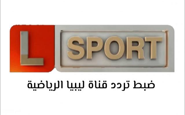 تردد قناة ليبيا الرياضية Libya Sport TV على نايل سات وعرب سات