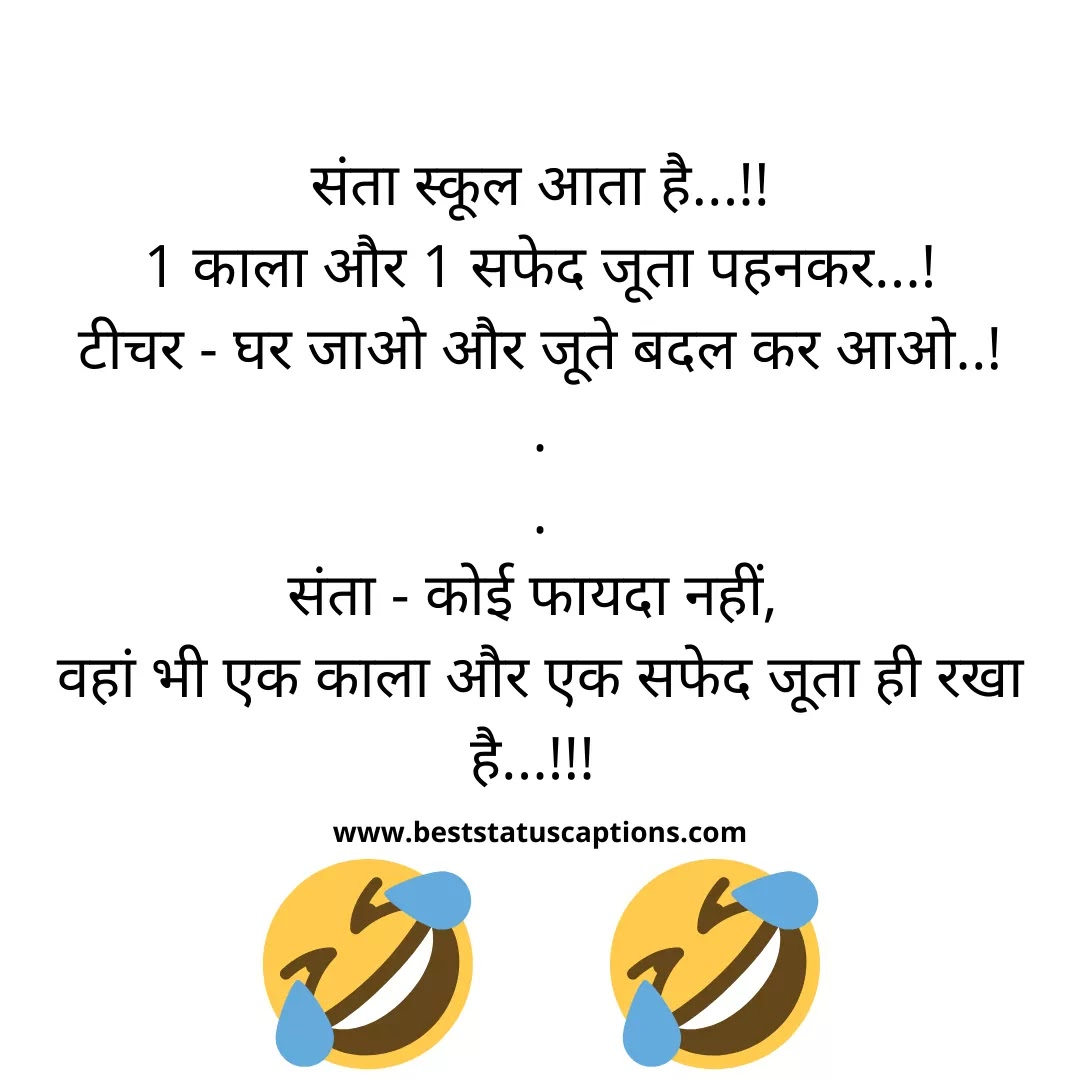 hindi jokes on friends, hindi jokes latest, lovely hindi jokes,
