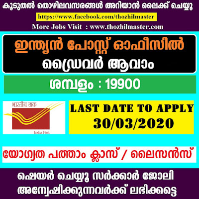Indian Post Staff Car Driver Recruitment 2020 - thozhilmaster