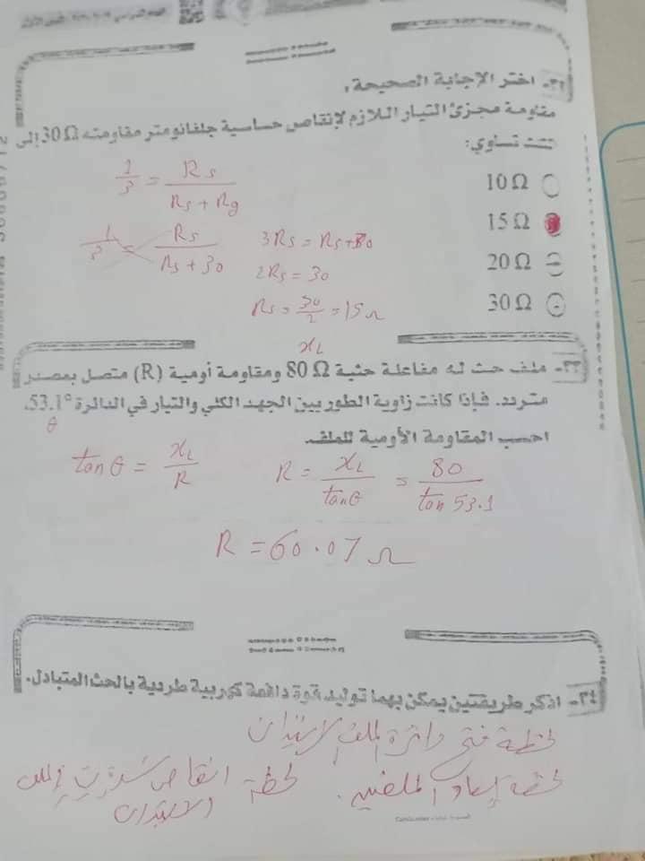 اجابة امتحان الفيزياء ثانوية عامة ٢٠٢٠  %25D9%2581%2B%252813%2529