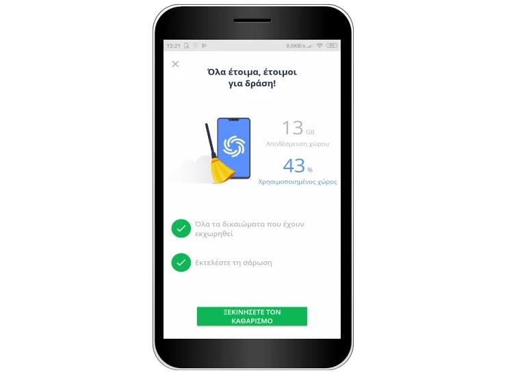Avast Cleanup : Αποτελεσματικό app βελτιστοποίησης - καθαρισμού άχρηστων στοιχείων