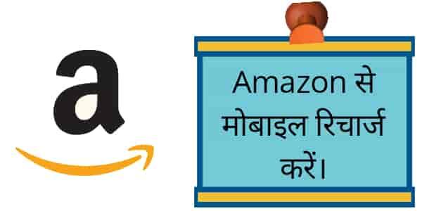 Amazon se recharge
