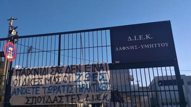 ΙΕΚ Δάφνης-Υμηττού Επιστολή Μαθητών:Τεράστιο το πρόβλημα με τις πρακτικές που έχουν παγώσει από τον Νοέμβρη
