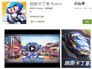 跑跑卡丁車rush+